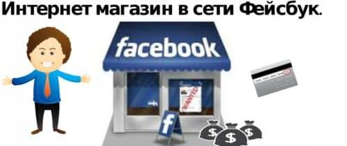 магазин в сети