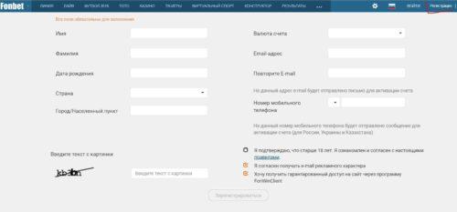 FonBet старая полная версия регистрация