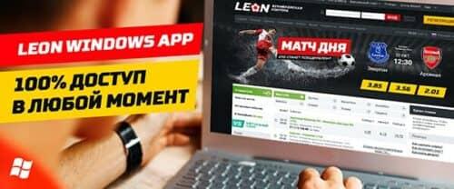 Leon Windows App (Leonaccess) программа для ставок