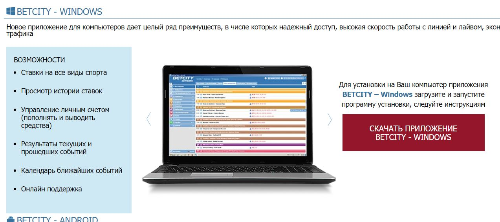BETCITY – Windows («BetCityClient») программа для ставок